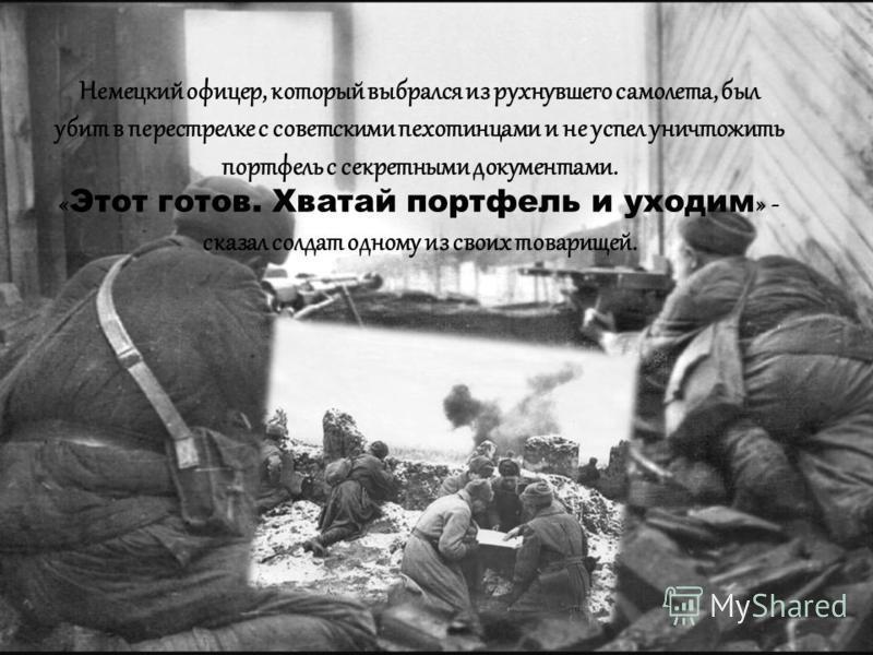 Ранним утром 19 июня 1942 года над позициями советских войск беззвучно падал связной немецкий самолет «Шторх». За ним даже не тянулся привычный дымный след. Когда немцы в отчаянной атаке захватили место его падения, они нашли только одну пробоину в б