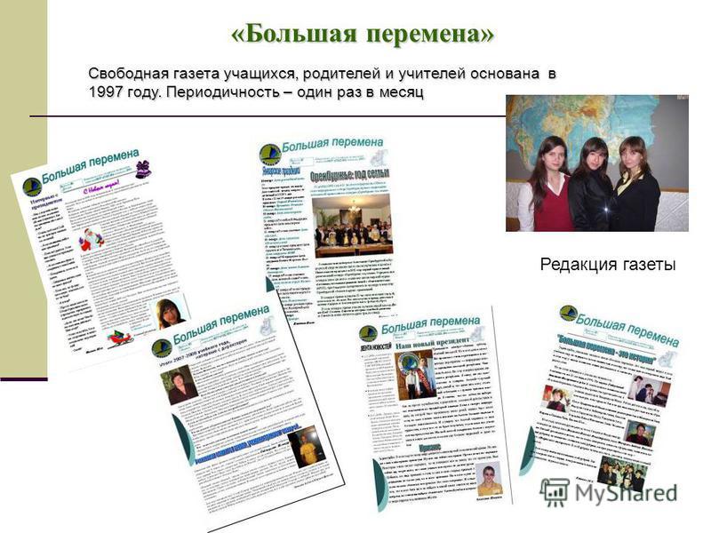 «Большая перемена» «Большая перемена» Свободная газета учащихся, родителей и учителей основана в 1997 году. Периодичность – один раз в месяц Редакция газеты