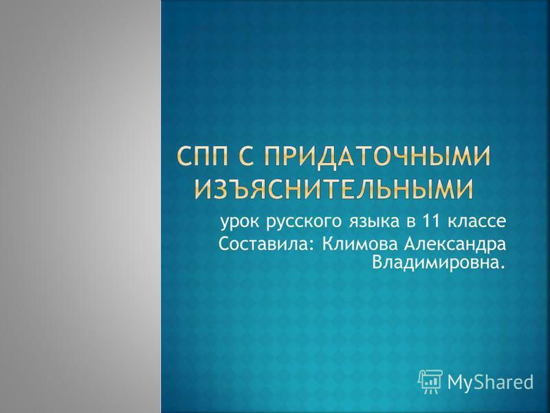 урок русского языка в 11 классе Составила: Климова Александра Владимировна.