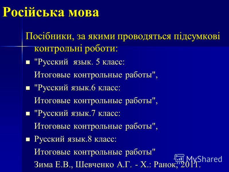 Російська мова Посібники, за якими проводяться підсумкові контрольні роботи: