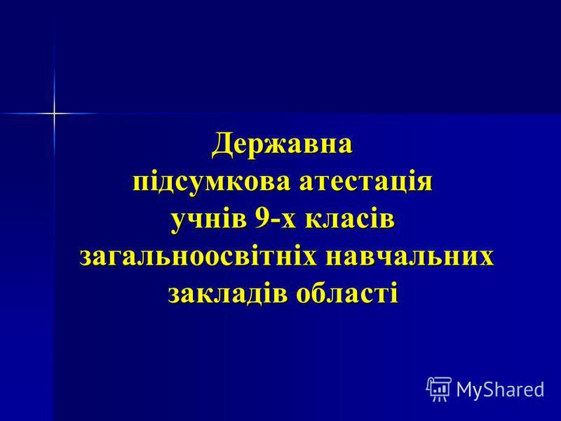Державна підсумкова атестація учнів 9-х класів загальноосвітніх навчальних закладів області