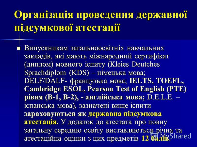 Випускникам загальноосвітніх навчальних закладів, які мають міжнародний сертифікат (диплом) мовного іспиту (Kleies Deutches Sprachdiplom (KDS) – німецька мова; DELF/DALF- французька мова; IELTS, TOEFL, Cambridge ESOL, Pearson Test of English (PTE) рі