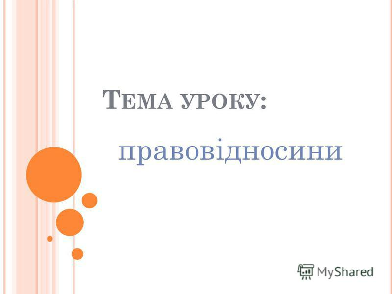 Т ЕМА УРОКУ : правовідносини