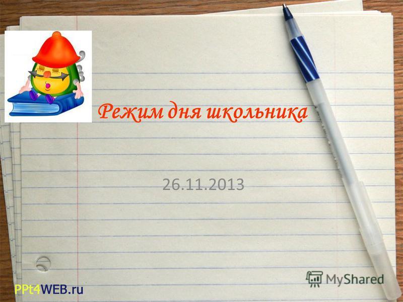 Режим дня школьника 26.11.2013