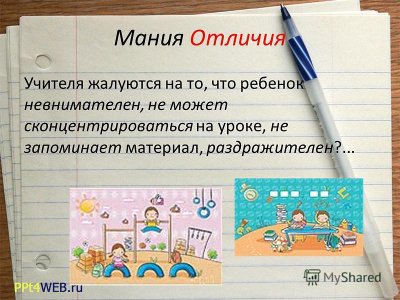 Мания Отличия Учителя жалуются на то, что ребенок невнимателен, не может сконцентрироваться на уроке, не запоминает материал, раздражителен?...