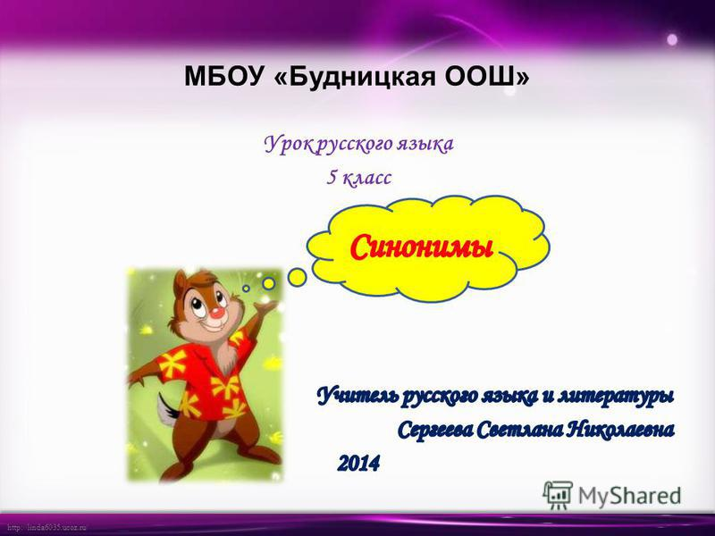 http://linda6035.ucoz.ru/ МБОУ «Будницкая ООШ»