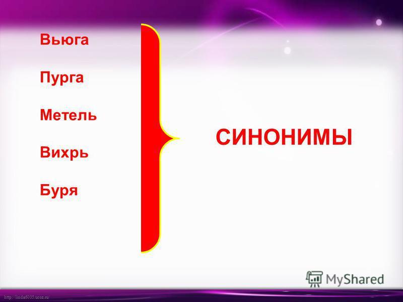 http://linda6035.ucoz.ru/ Вьюга Пурга Метель Вихрь Буря СИНОНИМЫ