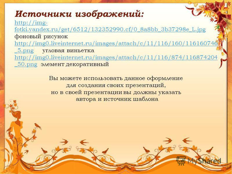 Источники изображений: http://img- fotki.yandex.ru/get/6512/132352990.cf/0_8a8bb_3b37298e_L.jpg фоновый рисунок http://img0.liveinternet.ru/images/attach/c/11/116/160/116160746 _5.pnghttp://img0.liveinternet.ru/images/attach/c/11/116/160/116160746 _5