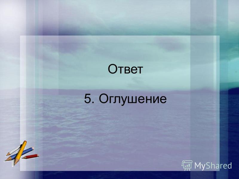 Ответ 5. Оглушение