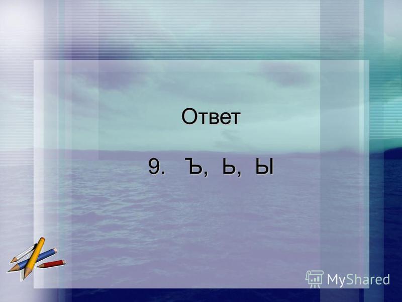 Ответ 9. Ъ, Ь, Ы