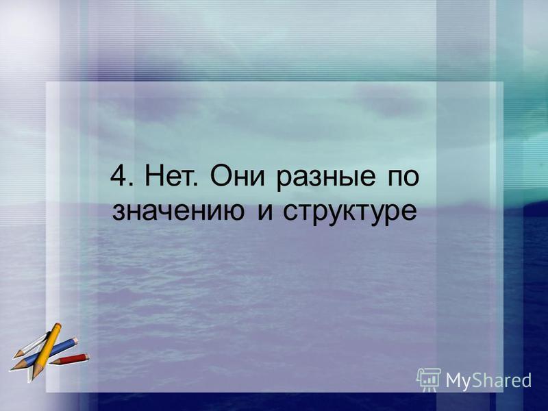 4. Нет. Они разные по значению и структуре