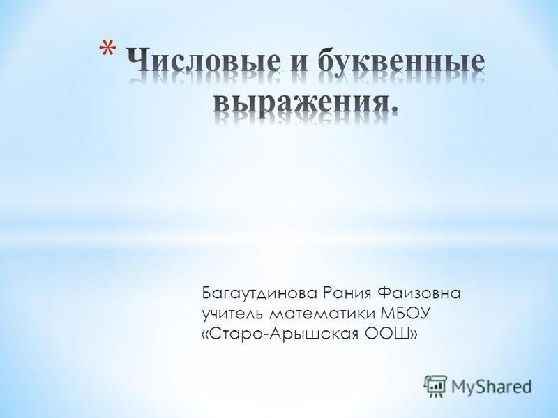 Багаутдинова Рания Фаизовна учитель математики МБОУ «Старо-Арышская ООШ»