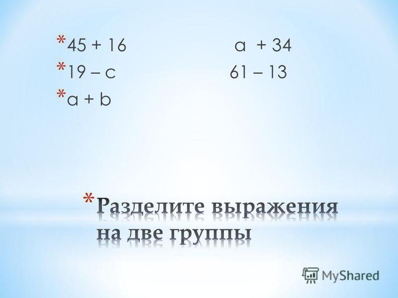 * 45 + 16 а + 34 * 19 – с 61 – 13 * а + b