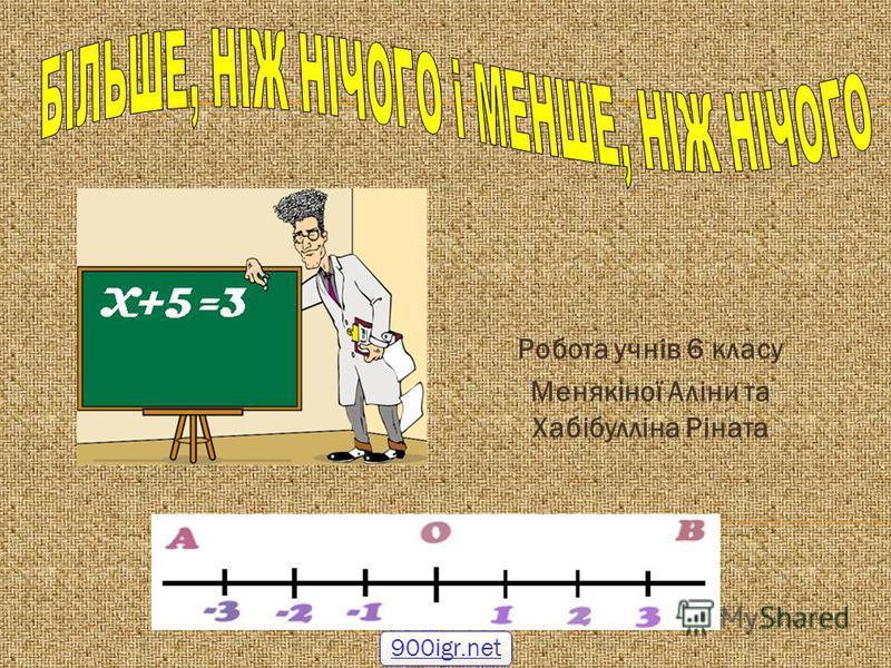 Робота учнів 6 класу Менякіної Аліни та Хабібулліна Ріната 900igr.net