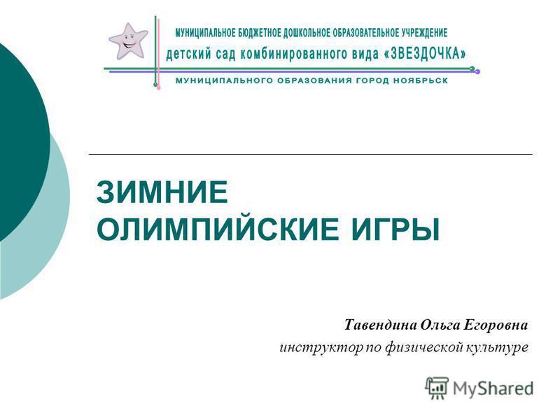 ЗИМНИЕ ОЛИМПИЙСКИЕ ИГРЫ Тавендина Ольга Егоровна инструктор по физической культуре