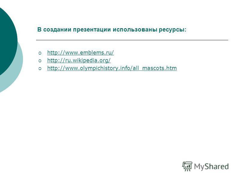 http://www.emblems.ru/ http://ru.wikipedia.org/ http://www.olympichistory.info/all_mascots.htm В создании презентации использованы ресурсы:
