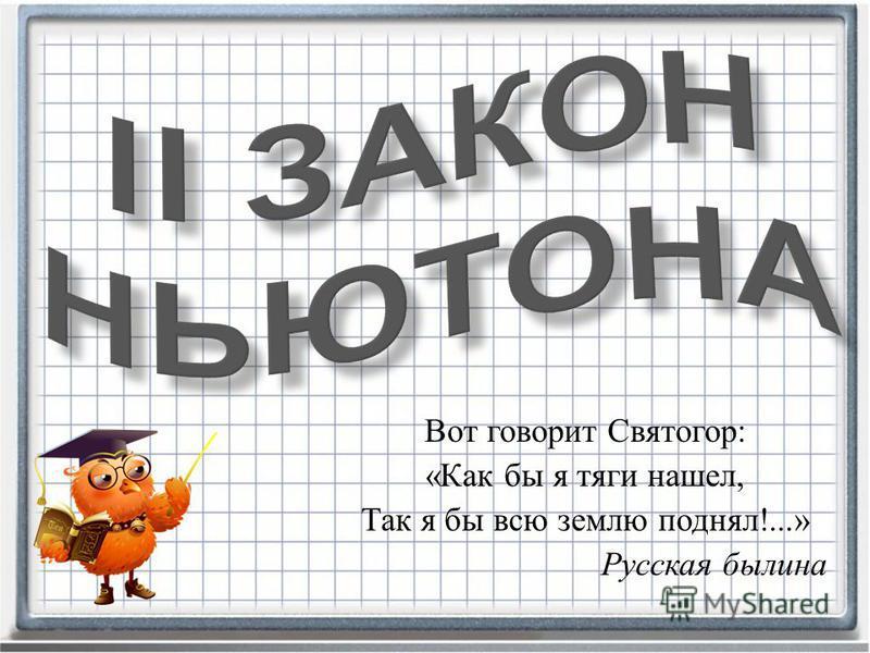 Вот говорит Святогор : « Как бы я тяги нашел, Так я бы всю землю поднял !...» Русская былина