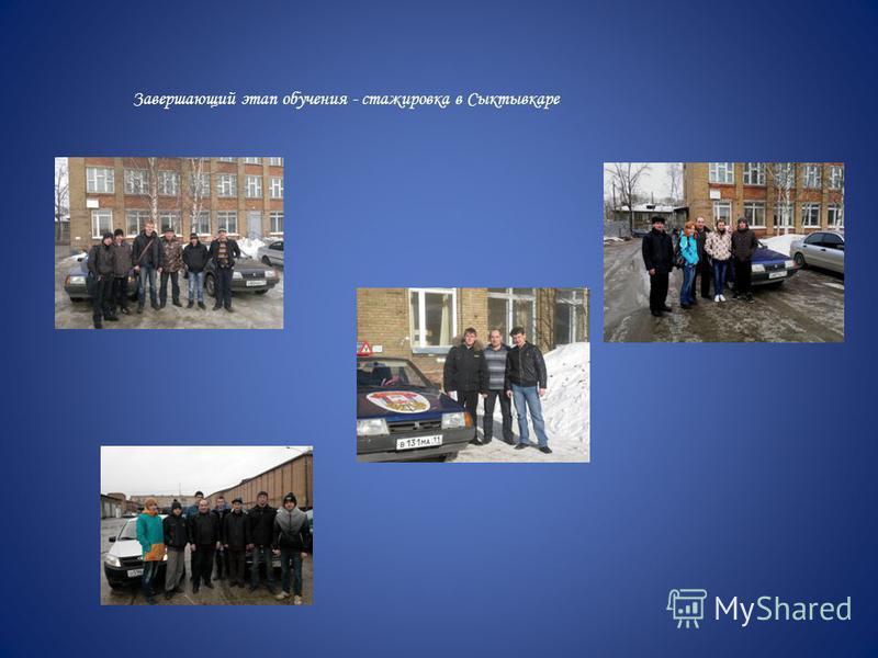 Завершающий этап обучения - стажировка в Сыктывкаре