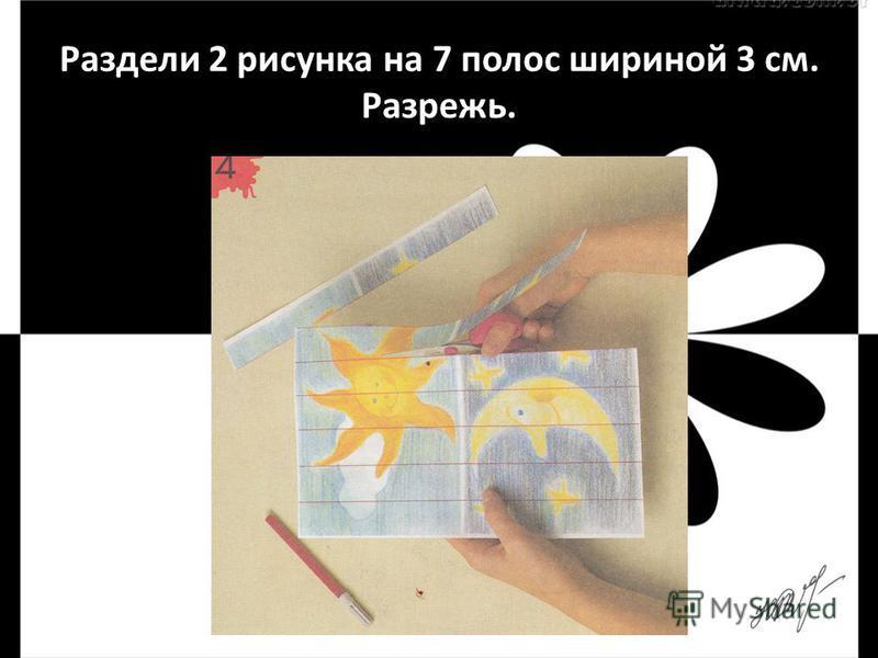 Раздели 2 рисунка на 7 полос шириной 3 см. Разрежь.