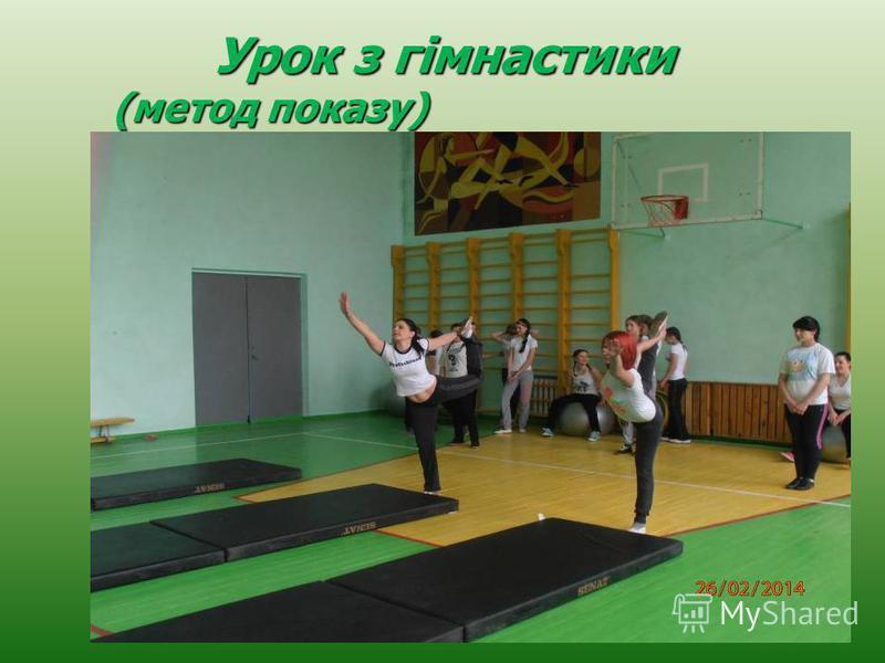 Урок з гімнастики (метод показу) Урок з гімнастики (метод показу)