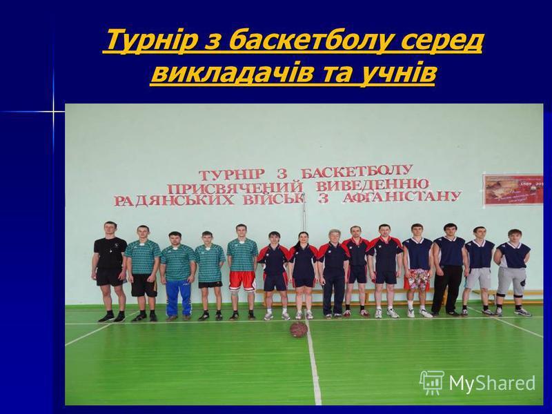 Турнір з баскетболу серед викладачів та учнів