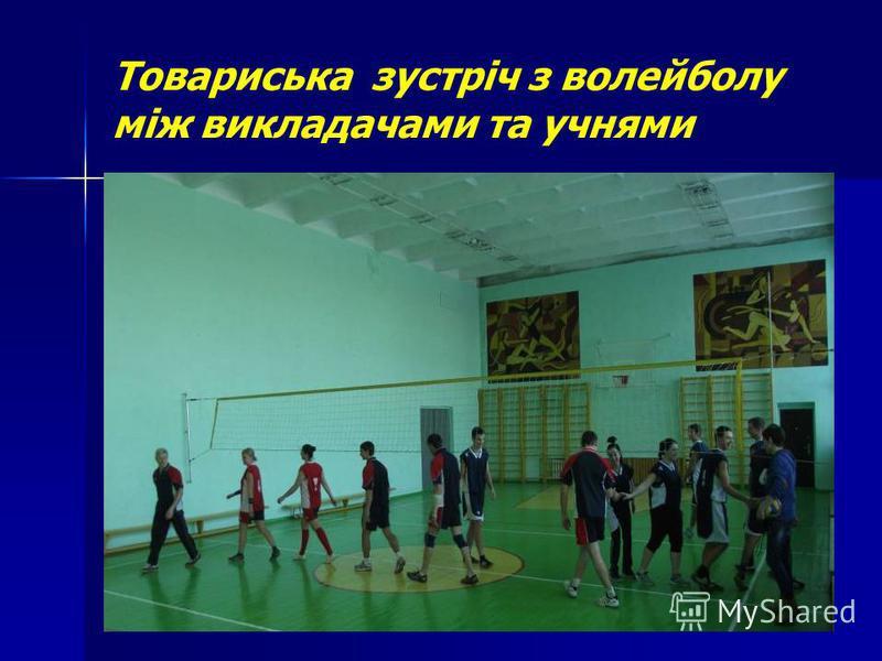 Товариська зустріч з волейболу між викладачами та учнями