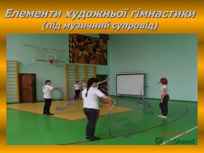 Елементи художньої гімнастики (під музичний супровід)