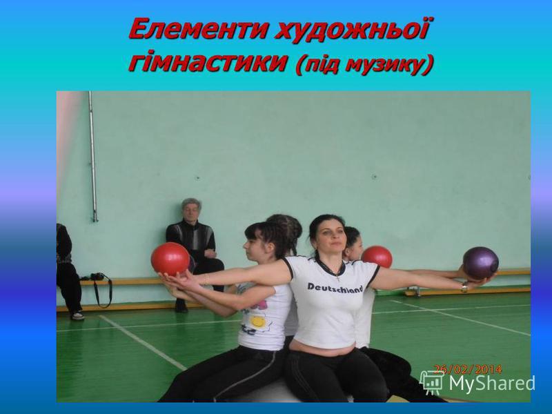 Елементи художньої гімнастики (під музику)