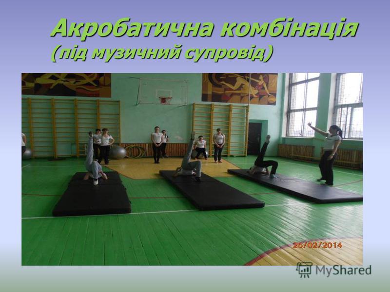 Акробатична комбінація (під музичний супровід)