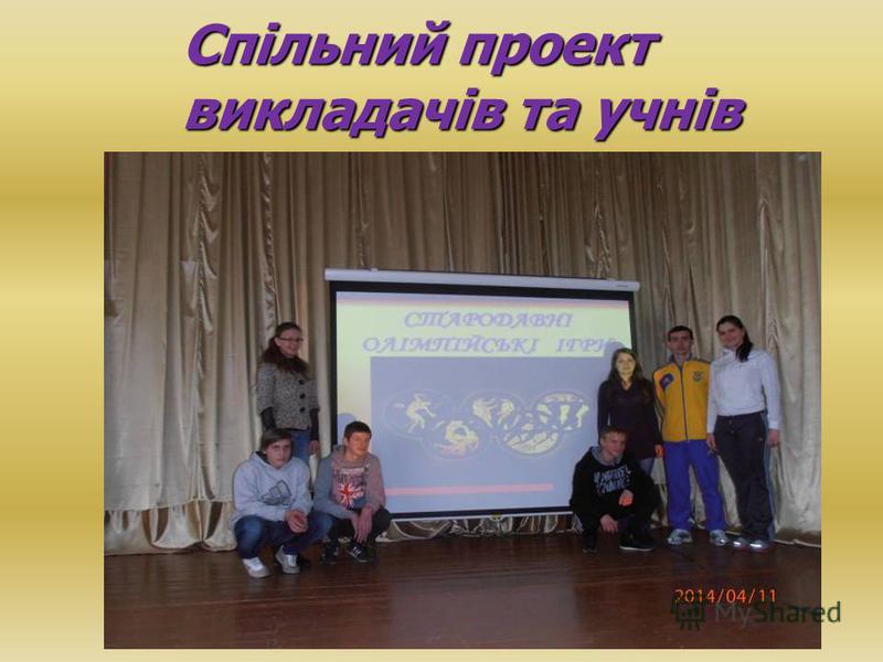 Спільний проект викладачів та учнів