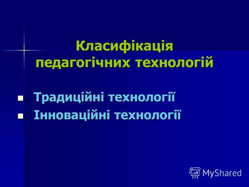 Класифікація педагогічних технологій Традиційні технології Традиційні технології Інноваційні технології Інноваційні технології