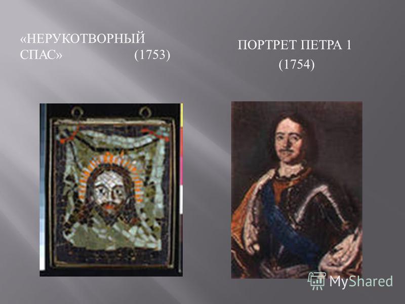 « НЕРУКОТВОРНЫЙ СПАС » (1753) ПОРТРЕТ ПЕТРА 1 (1754)