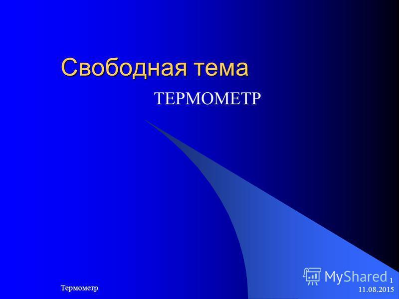 11.08.2015 Термометр 1 Свободная тема ТЕРМОМЕТР