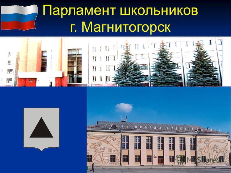 Парламент школьников г. Магнитогорск
