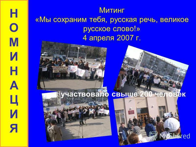 Митинг «Мы сохраним тебя, русская речь, великое русское слово!» 4 апреля 2007 г. НОМИНАЦИЯНОМИНАЦИЯ участвовало свыше 200 человек