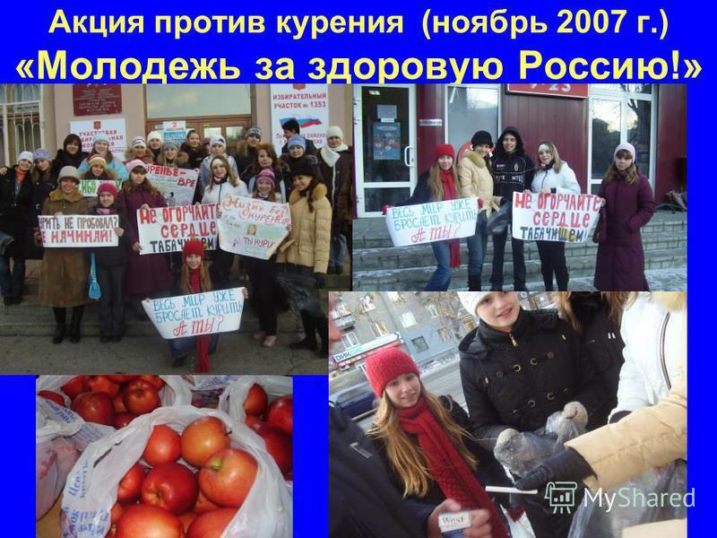Акция против курения (ноябрь 2007 г.) «Молодежь за здоровую Россию!»