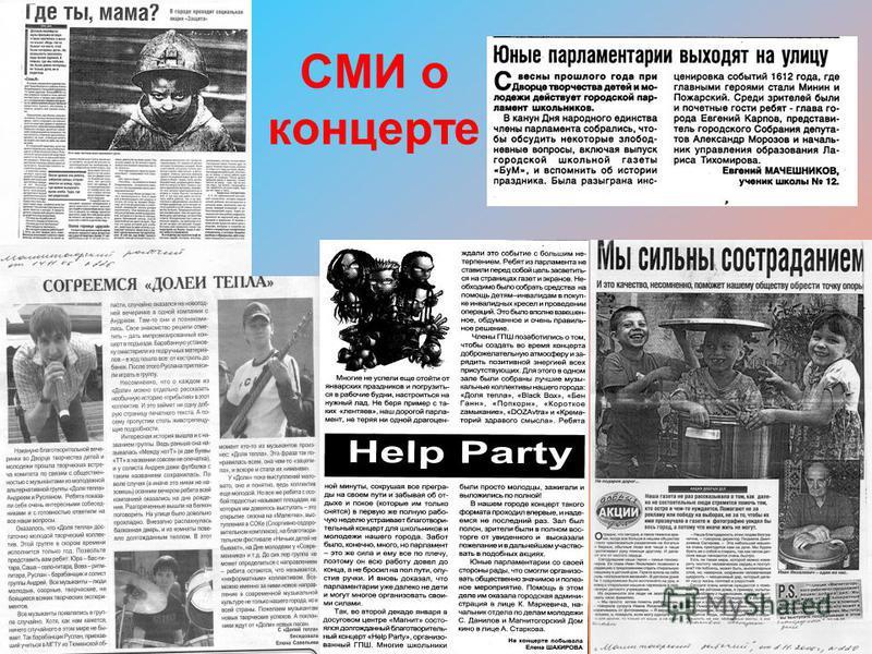 СМИ о концерте