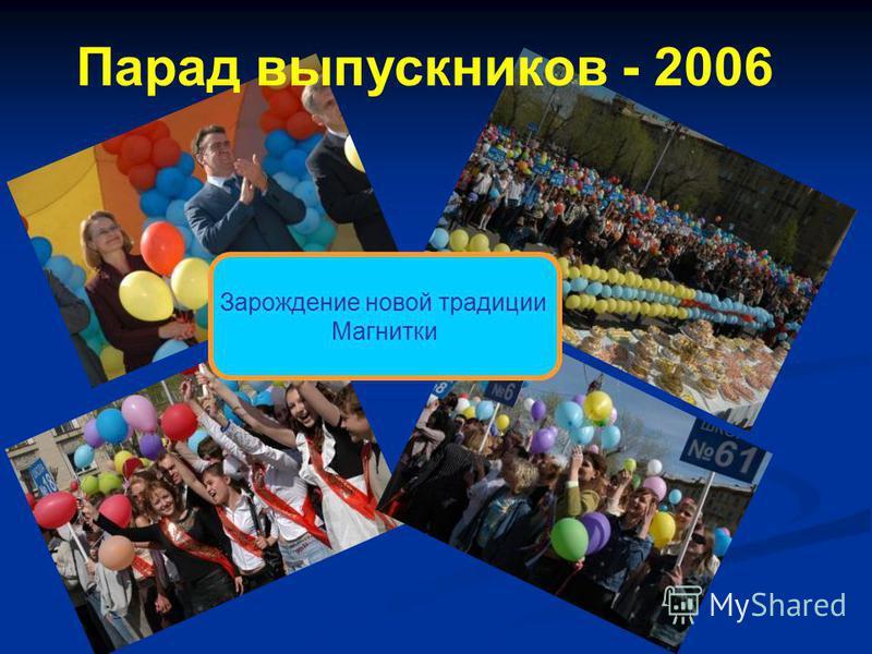 Парад выпускников - 2006 Зарождение новой традиции Магнитки