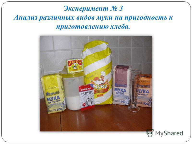 Эксперимент 3 Анализ различных видов муки на пригодность к приготовлению хлеба.