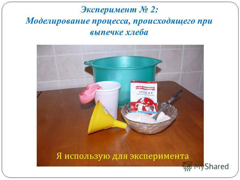 Эксперимент 2: Моделирование процесса, происходящего при выпечке хлеба Я использую для эксперимента