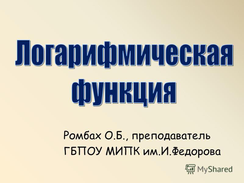 Ромбах О.Б., преподаватель ГБПОУ МИПК им.И.Федорова