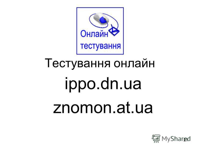 21 Тестування онлайн ippo.dn.ua znomon.at.ua