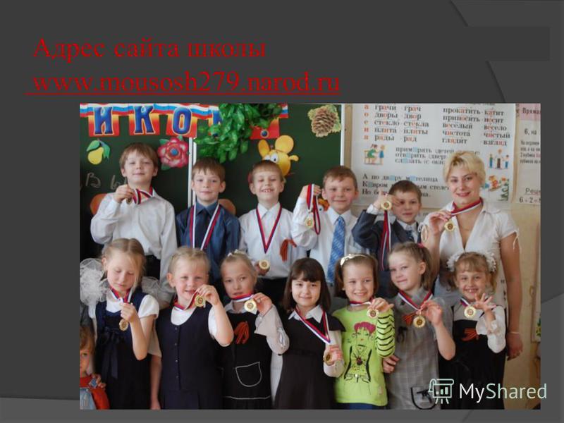 Адрес сайта школы www.mousosh279.narod.ru