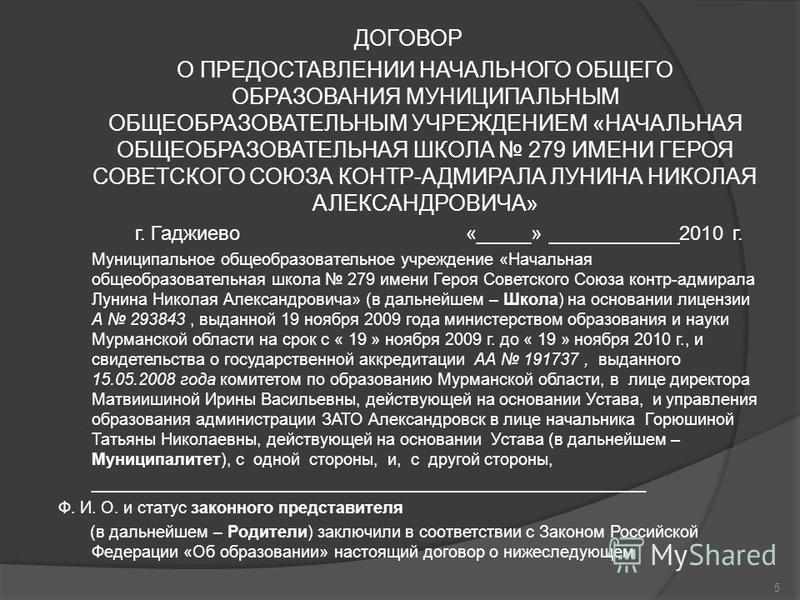 ДОГОВОР О ПРЕДОСТАВЛЕНИИ НАЧАЛЬНОГО ОБЩЕГО ОБРАЗОВАНИЯ МУНИЦИПАЛЬНЫМ ОБЩЕОБРАЗОВАТЕЛЬНЫМ УЧРЕЖДЕНИЕМ «НАЧАЛЬНАЯ ОБЩЕОБРАЗОВАТЕЛЬНАЯ ШКОЛА 279 ИМЕНИ ГЕРОЯ СОВЕТСКОГО СОЮЗА КОНТР-АДМИРАЛА ЛУНИНА НИКОЛАЯ АЛЕКСАНДРОВИЧА» г. Гаджиево «_____» ____________2