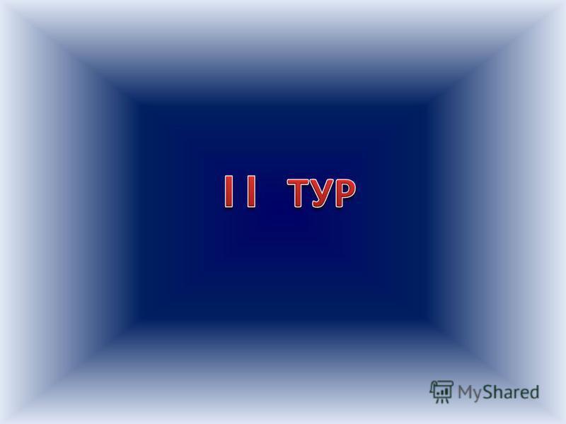 А Б В Г 1 Д Е Ж З 2 И Й К Л 3 М Н О П 4 Р С Т У 5 Ф Х Ц Ч 6 Ш Щ Ъ Ы 7 Ь Э Ю Я 8 Какая форма взаимодействия пользователя с компьютером является общепринятой? - 231341