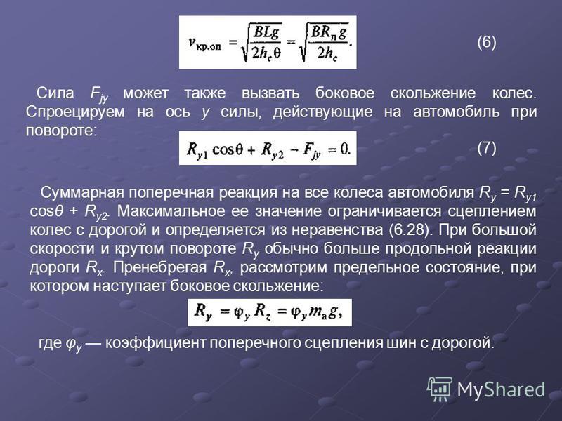 (6) Сила F jy может также вызвать боковое скольжение колес. Спроецируем на ось у силы, действующие на автомобиль при повороте: (7) Суммарная поперечная реакция на все колеса автомобиля R y = R y1 cosθ + R y2. Максимальное ее значение ограничивается с