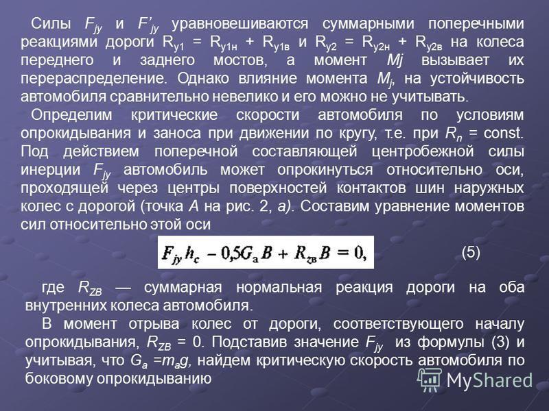 Силы F jy и F jy уравновешиваются суммарными поперечными реакциями дороги R y1 = R y1 н + R y1 в и R y2 = R y2 н + R y2 в на колеса переднего и заднего мостов, а момент Mj вызывает их перераспределение. Однако влияние момента M j, на устойчивость авт