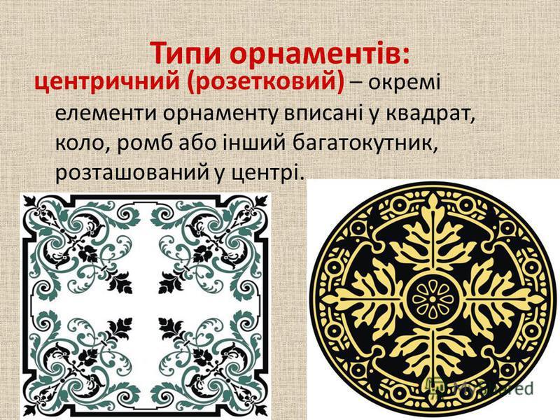 Типи орнаментів: сітчастий – уся поверхня заповнена узором ;