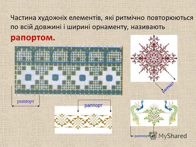 Типи орнаментів: центричний (розетковий) – окремі елементи орнаменту вписані у квадрат, коло, ромб або інший багатокутник, розташований у центрі.