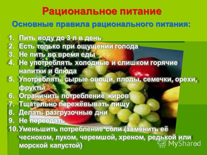 8 Рациональное питание Основные правила рационального питания: